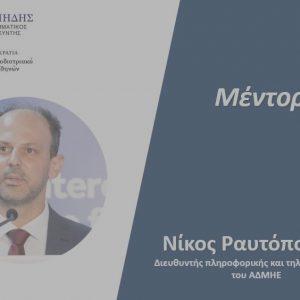 Νίκος Ραυτόπουλος