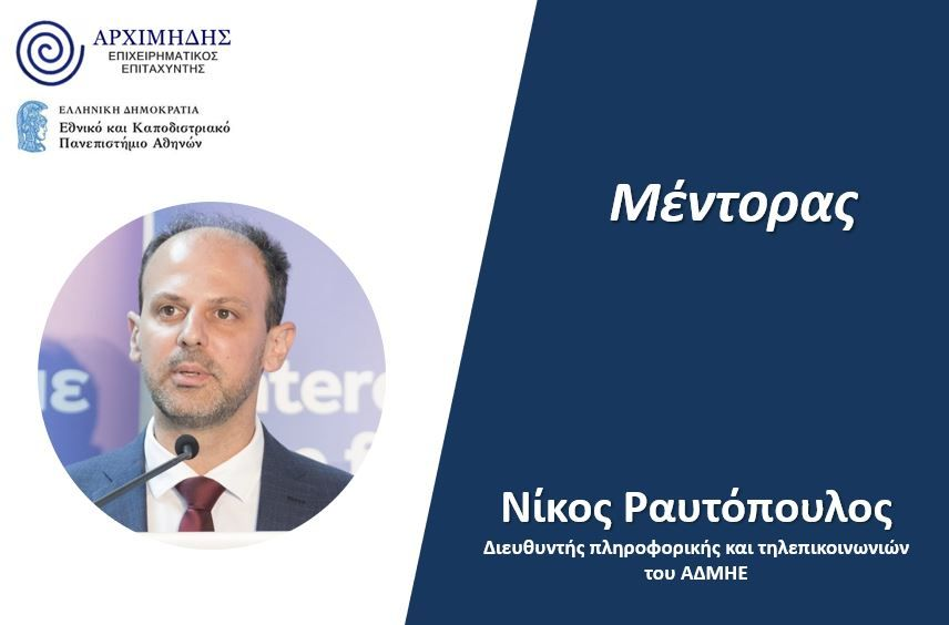 Nikos Raftopoulos