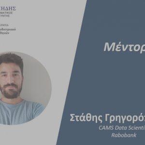 Στάθης Γρηγορόπουλος