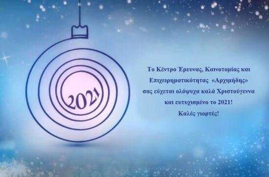 Archimedes NKUA UOA Accelerator Technology Transfer Office Christmas