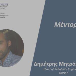 Μητρόπουλος Δημήτρης