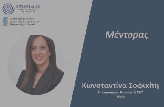 Κωνσταντίνα Σοφικίτη